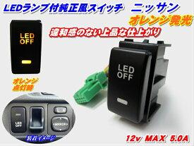 \買うなら今/無条件6〜12%offクーポン発行中 送料安い!純正風スイッチ キャラバン NV350 E26系用 LEDイルミネーション機能搭載 オレンジ発光 デイライト、フォグランプ、LEDテープ、その他増設用に!