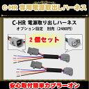 C-HR ZYX10/NGX50 LED リフレクター 用 電源取り出し 分岐 ハーネス 配線加工不要 テール リアC-HR CHR CH-R