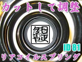 \本日終了/12%OFFクーポン有 日正タイヤ オリジナルパーツ リアコイルスプリング ID(内径) 81mm For K-Car こだわりの逸品 バネレートや自由長が選択可能!! さらにカット(切断)して車高も変更可能な画期的スプリング登場!! 車高調の微調整に! Kカー用