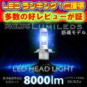 【送料無料】Philips LEDヘッドライト2個セットH4 Hi/Lo 新基準車検対応6500k 8000LM フィリップス【安価な類似品にご注意】H1/H3...