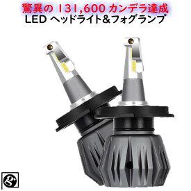 \買うなら今/無条件6〜12%offクーポン発行中 LEDヘッドライト/フォグランプ H4 Hi-Lo/H8/H9/H11/H16/HB3/HB4/H1/H3/H7/HIR2(9012) 左右2個セット 驚異の131,600カンデラ 新基準車検対応6000k 7200LM HID超えの発光量 安価な類似品にご注意
