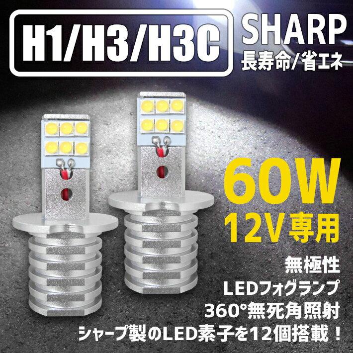 ステルス仕様【SHARP製チップ搭載】H1 H3 H3a H3c H3d LEDバルブ2個セット フォグランプ両面発光60W スーパーホワイト