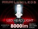 【送料無料】Philips LED 2個セットH1/H3/H7/H8/H11/H16/HB3/HB4/PSX26 車検対応6500k8000LM フィリップス