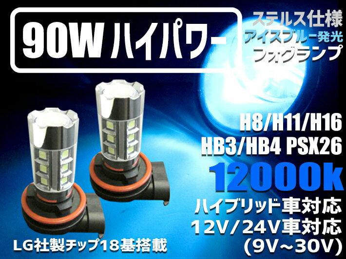 ハイブリッド,EV,12v,24v全て対応 LEDフォグランプ 90W アイスブルー色発光 12000K H8/H11/H16/HB3/HB4/PSX26 2個セット ドレスアップ効果抜群 トラックOK