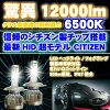 LED headlight / fog light right and left two set H4 Hi-Lo/H8/H11/H16/HB3/HB4/H1/H3/PSX26/HIR2(9012) new standard car inspection-response 6500k 12000LM HID super えの light emission quantity mounted with a tip made by Citizen (citizen)