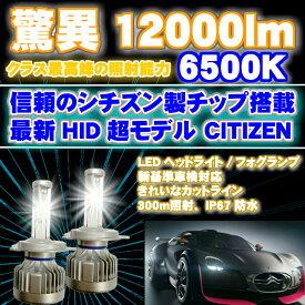 \必見!本日限り/マラソン開始5時間限定ポイント5倍+12%OFF CITIZEN(シチズン)製チップ搭載 LEDヘッドライト/フォグランプ 左右2個セットH4 Hi-Lo/H8/H11/H16/HB3/HB4/H1/H3/H7/PSX26/HIR2(9012) アクア HIR2 対応 新基準車検対応6500k 12000LM HID超えの発光量