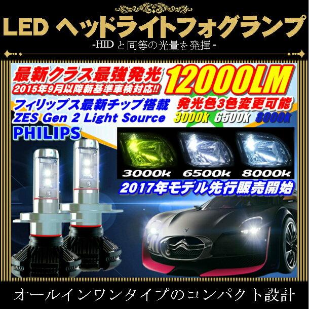 【送料無料】クラス最強12000LM Philips LEDヘッドライト2個セットH4 Hi/Lo切替 H1/H3/H8/H11/H16/HB3/HB4/PSX26から選択可能 新基準車検対応6500k 8000LM超え フィリップス ZES Gen 2 Light Sourceチップ搭載【安価な類似品にご注意】