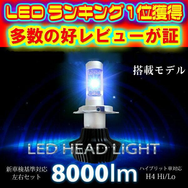 送料無料 20セット限定ポイント20倍 最新 LEDヘッドライト2個セットH4 Hi/Lo 新基準車検対応6500k 8000LM 安価な類似品にご注意 H1/H3/H7/H8/H11/H16/HB3/HB4/PSX26/HIR2(9012)選択可フォグランプOK