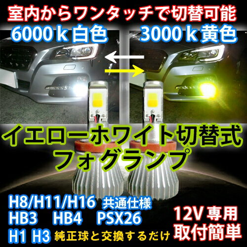 用途や気分に合わせて室内純正スイッチで色切替可能 ハイブリッド,EV,全て対応 最新式 雨天に強いイエロー H1/H3/H8/H11/H16/HB3/HB4/PSX26選択可 LEDフォグランプ イエロー/ホワイト切替式