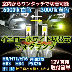 \買うなら今/無条件6〜12%offクーポン発行中 用途や気分に合わせて室内純正スイッチで色切替可能 ハイブリッド,EV,全て対応 最新式 雨天に強いイエロー H1/H3/H8/H11/H16/HB3/HB4/PSX26選択可 LEDフォグランプ イエロー/ホワイト切替式