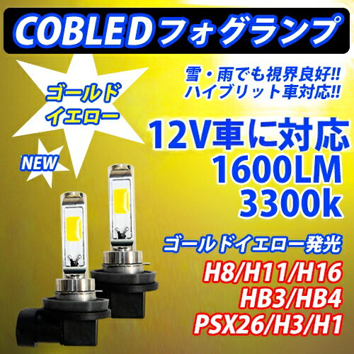 \マラソン限定超得クーポン&P43倍/ DM便送料無料 楽天最安値に挑戦 雨天に強い角度調整可能 COB H1/H3/H8/H11/H16/HB3/HB4/PSX26選択可 LEDフォグランプ 1600lm 36w ゴールデンイエロー ハイブリッド,EV,12v全て対応
