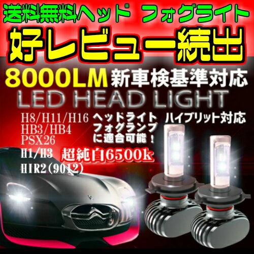 送料無料 最新型 LEDヘッドライト/フォグランプ 左右2個セットH4 Hi-Lo/H8/H11/H16/HB3/HB4/H1/H3/H7/PSX26/HIR2(9012) 新基準車検対応6500k 8000LM HIDと同等発光量 安価な類似品にご注意
