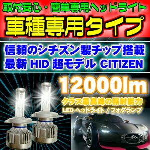 【送料無料】CITIZEN(シチズン)製チップ搭載LEDヘッドライト/フォグランプ左右2個セットH4Hi-Lo/H8/H11/H16/HB3/HB4/H1/H3/PSX26/HIR2(9012)新基準車検対応6500k12000LMHID超えの発光量【安価な類似品にご注意】