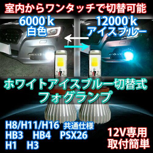 用途や気分に合わせて室内純正スイッチで色切替可能 ハイブリッド,EV,全て対応 最新式 ドレスアップ効果抜群のアイスブルー H1/H3/H8/H11/H16/HB3/HB4/PSX26選択可 LEDフォグランプ アイスブルー/ホワイト切替式