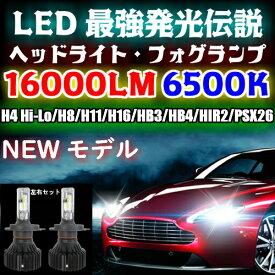 \本日終了/12%OFFクーポン有 最強発光伝説 16000LM LED バルブ ヘッドライト/フォグランプ 左右2個セットH4 Hi-Lo/H1/H3/H7/H8/H11/H16/HB3/HB4/PSX26/HIR2(9012) 新基準車検対応6500k HID超えの発光量 安価な類似品にご注意