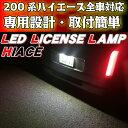 \終了間近10%OFFクーポン有/ 爆裂発光 ハイエース200系専用設計 LEDナンバー灯 1型・2型・3型・4型・新型 全車全グ…