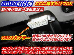 最新OBD2車速Pレンジ対応自動ドアロック80系85系ノアNOAHヴォクシーVOXY