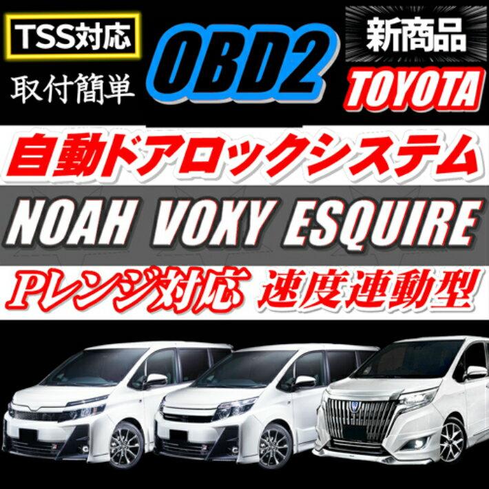 送料無料 TSS対応ドアロック車速度感知システム付OBD OBD2 車速ドアロック OBD最新OBD2 車速 Pレンジ対応自動ドアロック 自動ドアロック 新型80・85系 ノア NOAH・ヴォクシー VOXY ESQUIRE エスクァイア ZRR80/ZRR85系全車全グレード対応!! 車速 Pレンジ対応