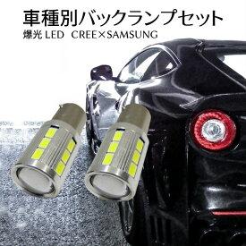 \買うなら今/ブラックフライデー12%off有 車種別 爆光 LEDバックランプ セット大手メーカー SAMSUNG チップ搭載 12w S25 ティーダ【TIIDA】 C11 H20.1 〜 用駐車時の安全性大幅UP