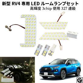 \今日がお得/無条件6〜12%offクーポン発行中 新型 RAV4 50系 LEDルームランプ 専用設計 237連級 6点セット ムーンルーフ車にもOK ラブ4 ラヴフォー 明るい