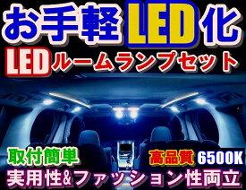 \買うなら今/無条件6〜12%offクーポン発行中 OS004取付簡単高輝度 LEDルームランプセット スイフトZC系