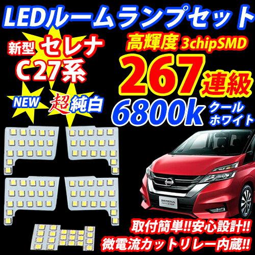 新型セレナ C27系 専用設計 LEDルームランプセット 267連級!! G/X/Sグレード、ハイウェイスター、ハイブリッド車対応、サンルーフ付車対応!! その他の車種 SUZUKI C27系ランディ (SGC27 SGN27)も全グレード対応可能!!