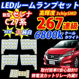 \終了間近10%OFFクーポン有/ 新型セレナ C27系 専用設計 LEDルームランプセット 267連級!! G/X/Sグレード、ハイウェイスター、ハイブリッド車対応、サンルーフ付車対応!! その他の車種 SUZUKI C27系ランディ (SGC27 SGN27)も全グレード対応可能!!