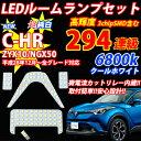 ★こだわり仕様★C-HR CHR 専用設計 LED ルームランプ 5点セット 6800k ホワイト純白 バニティ ラゲッジ ZYX10 NGX50 ※安い同様品...