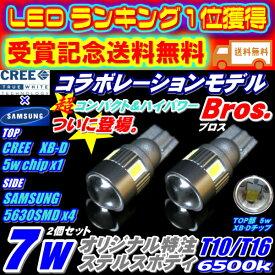 \本日終了/12%OFFクーポン有 T10 T16 LED ポジション バックランプ 12v,24v 超小型ハイブリッド,EV,全て対応!!ステルス仕様 7wコラボレーションモデルBros. CREE-5W+サムスン5630SMD 4連 6500k プロジェクター採用 ハイブリッド対応!!
