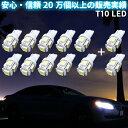 \激熱/本日無条件6%〜12%offクーポン発行中 T10 LED ポジション ナンバーランプ 送料無料 激安 業販合計12個セット…