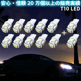 \本日24時間限定/実質23%off確定 MAX35%OFF T10 LED ポジション ナンバーランプ 送料無料 激安 業販合計12個セット 高品質3倍光SMD 15連級 T16ウエッジ 10個+事前補償2個