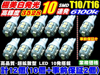 12 set business price ★ limited sale ultra beautiful white 10-T10/T16LED 12 PCs set 10 pieces + advance guarantee two positions, backup lamp, lamp number, etc.