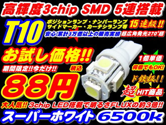 88 yen including tax! Period limited de classic ★ high-quality 3 x optical SMD 15 consecutive class T10/T16 wedge LED position number lamp side marker blinker 3 chip five consecutive