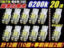 T10 20ren 12 top