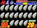 ◆20個セット大好評!超美白LED20連ウエッジT10/T16ポジション等