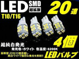\買うなら今/無条件6〜12%offクーポン発行中 T10 T16 爆光 LED ポジション ナンバー灯 4個セット業務価格 超純白 20連 ウエッジ SMD