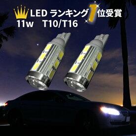 \本日終了/12%OFFクーポン有 T10 T16 LED ポジション・バックランプ 12v,24v ハイブリッド,EV全て対応 数量限定お得なお試し価格 プレミアム11wコラボモデルCREE-5Wサムスン5630SMD12連 プロジェクター採用 長寿命 拡散LED  ホワイト