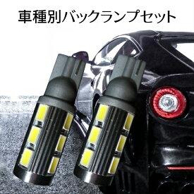 \買うなら今/無条件6〜12%offクーポン発行中 車種別 爆光 LEDバックランプ セット11w T16 ラッシュ【RUSH】 J200E.210E H18.1 〜 H20.8 駐車時の安全性大幅UP