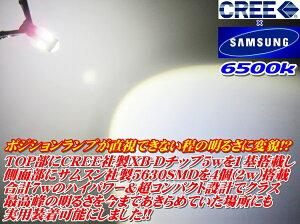超小型ステルス仕様7wコラボレーションモデルBros.◆T10/T16CREE-5W+サムスン5630SMD4連6500k