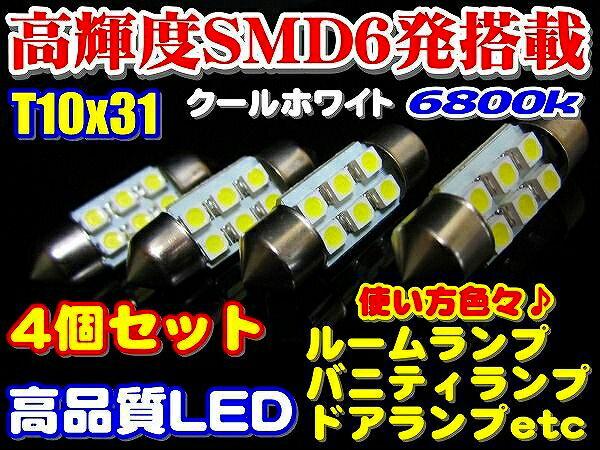 ◆4個セット高輝度 高品質 SMD6発T10x31★LEDルームランプ6800k★