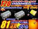 162連T20ウインカー2個+8ピンリレーセット★ZVW30系プリウス前期