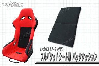 供支持rekaro SP-G的全部的吊桶座席使用的背靠墊