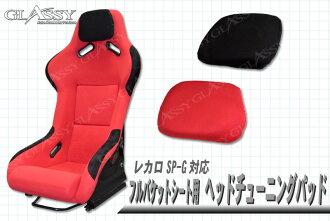 供支持rekaro SP-G的全部的吊桶座席使用的腦袋調諧墊襯