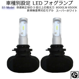 LED フォグランプセット 安心車種別設定 送料無料 アベンシス ZRT272W H27.10〜 H8/H11/H16 新基準車検対応6500k 8000LM HIDと同等発光量