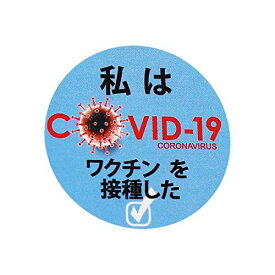 Japanese I Got My COVID-19 Vaccine CDC Pandemic Stickers Blue & Red | 1.5 inch - 500 Pack | InStockLabels.com