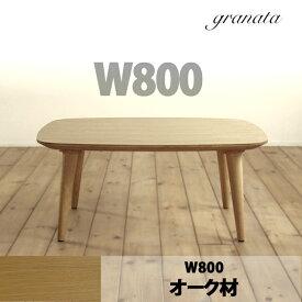 ロトンド コンパクトテーブル【 オーク材・W800mm 】