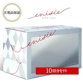 【購入特典!必ず貰えるプレゼント】【正規品】エニシー グローパック炭酸ガスパック 10回分セット フェイスパック