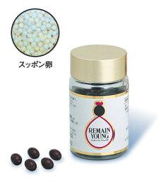 【ポイント7倍】リメインヤング 90粒入りサプリメント 健康 栄養補給 美容 すっぽん