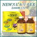 【送料無料】NEWスピルリナEX 2000粒 美容に健康に野菜不足が気になる方必見!!健康をサポートする新しい栄養機能食品