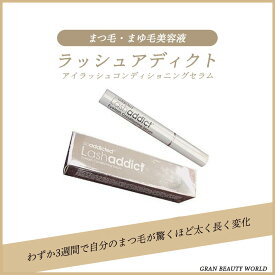 【国内正規品】 ラッシュアディクト まつげ美容液 Lashaddict アイラッシュコンディショニングセラム 5mL